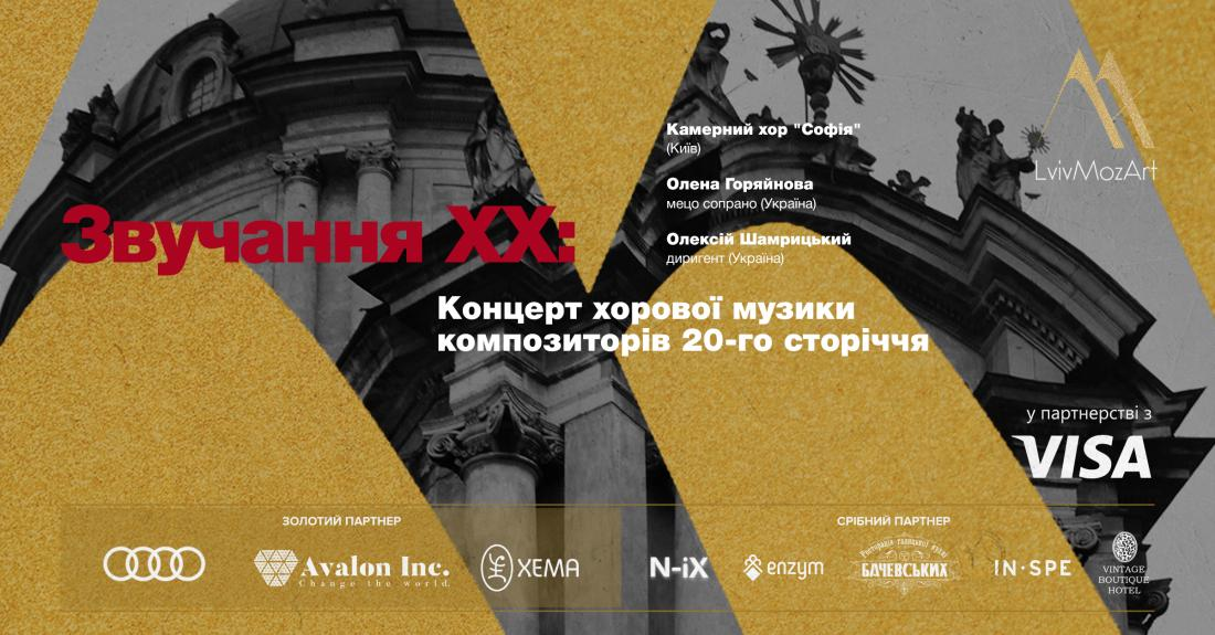 """Sounding of XX:  Concert of choral music by compositors of the 20th century"""