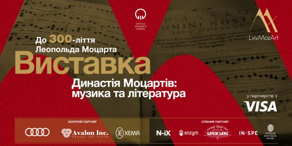 """Mozarts` Dynasty: music and literature"""
